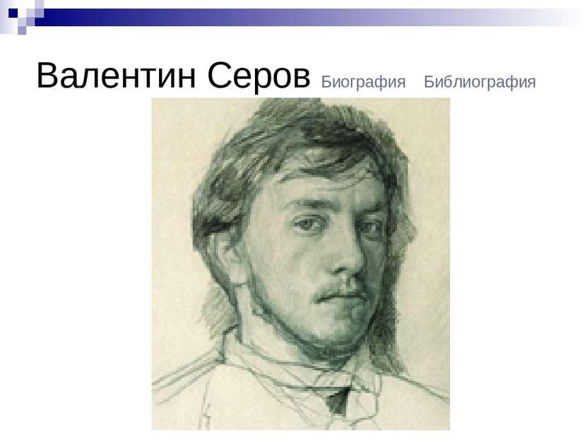 Валентин Серов Биография Библиография