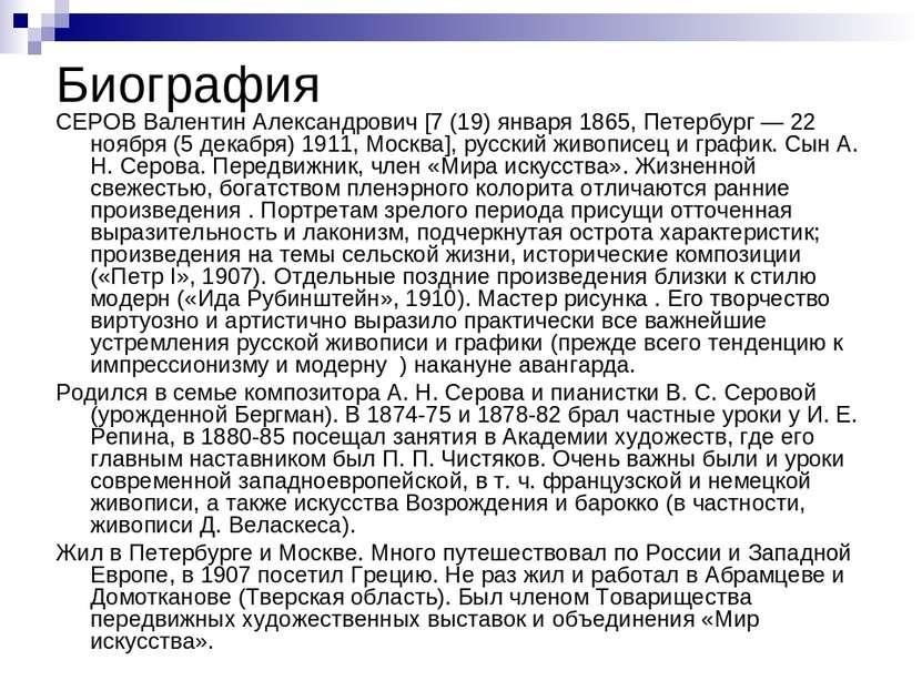 Биография СЕРОВ Валентин Александрович [7 (19) января 1865, Петербург — 22 но...