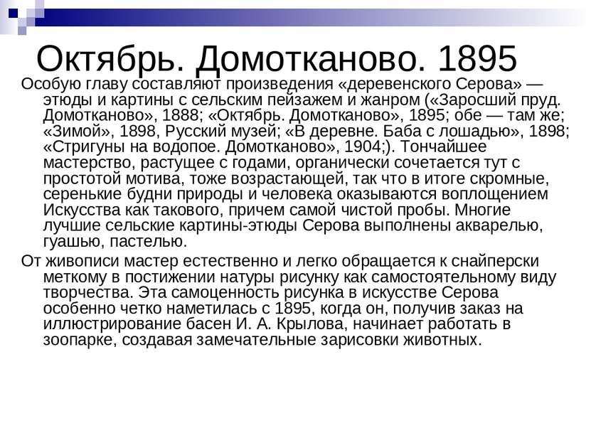 Октябрь. Домотканово. 1895 Особую главу составляют произведения «деревенского...