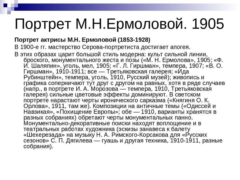 Портрет М.Н.Ермоловой. 1905 Портрет актрисы М.Н. Ермоловой (1853-1928) В 1900...