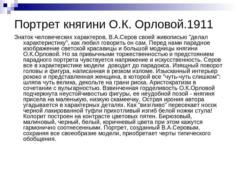 Портрет княгини О.К. Орловой.1911 Знаток человеческих характеров, В.А.Серов с...