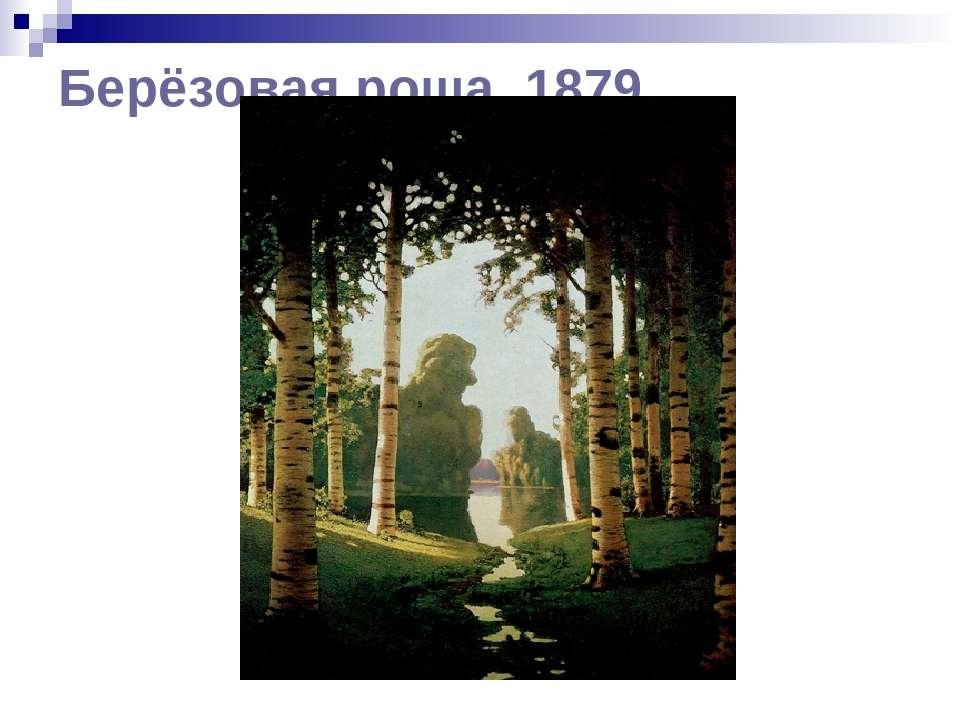 Берёзовая роща. 1879