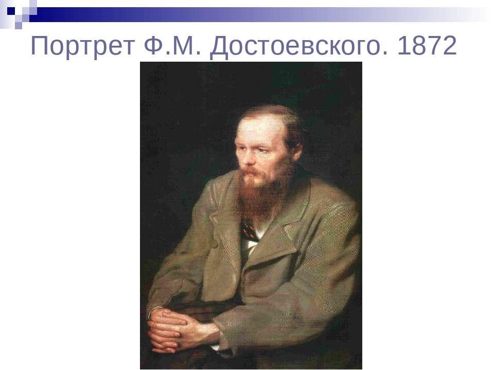 Портрет Ф.М. Достоевского. 1872