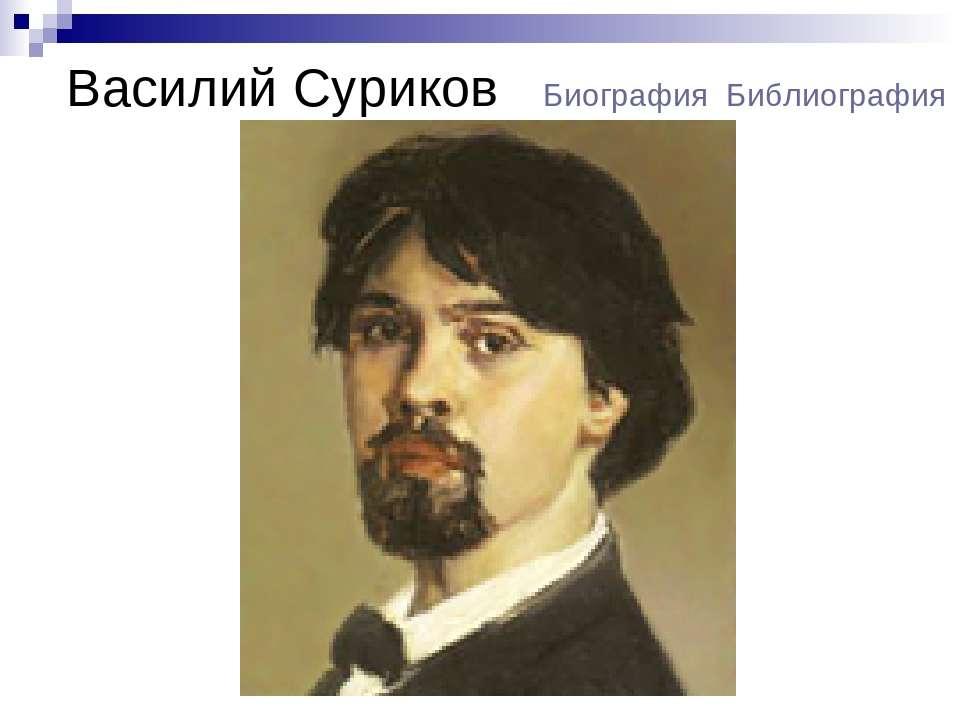 Василий Суриков Биография Библиография