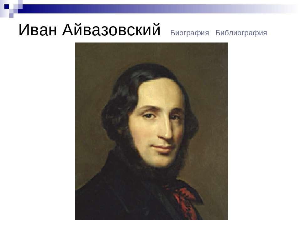 Иван Айвазовский Биография Библиография