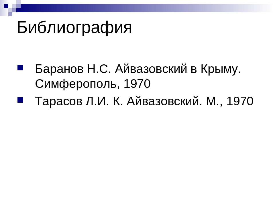 Библиография Баранов Н.С. Айвазовский в Крыму. Симферополь, 1970 Тарасов Л.И....