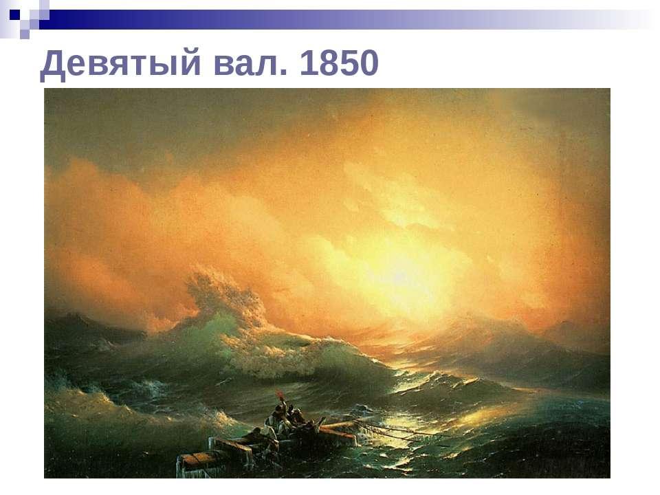 Девятый вал. 1850