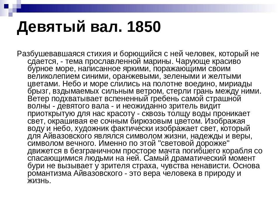 Девятый вал. 1850 Разбушевавшаяся стихия и борющийся с ней человек, который н...