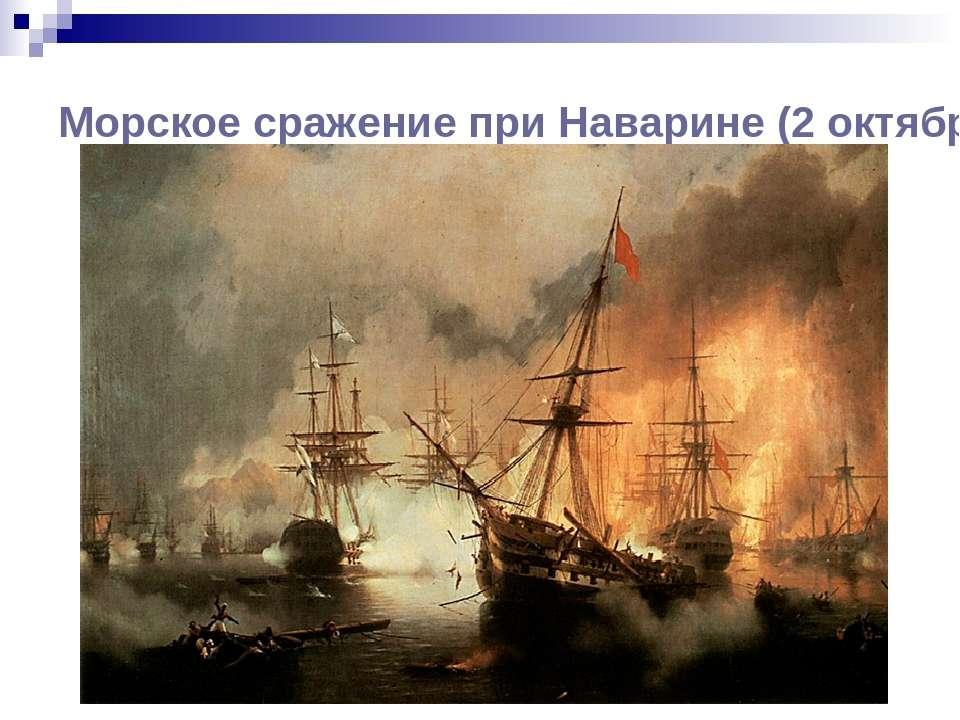 Морское сражение при Наварине (2 октября 1827). 1848