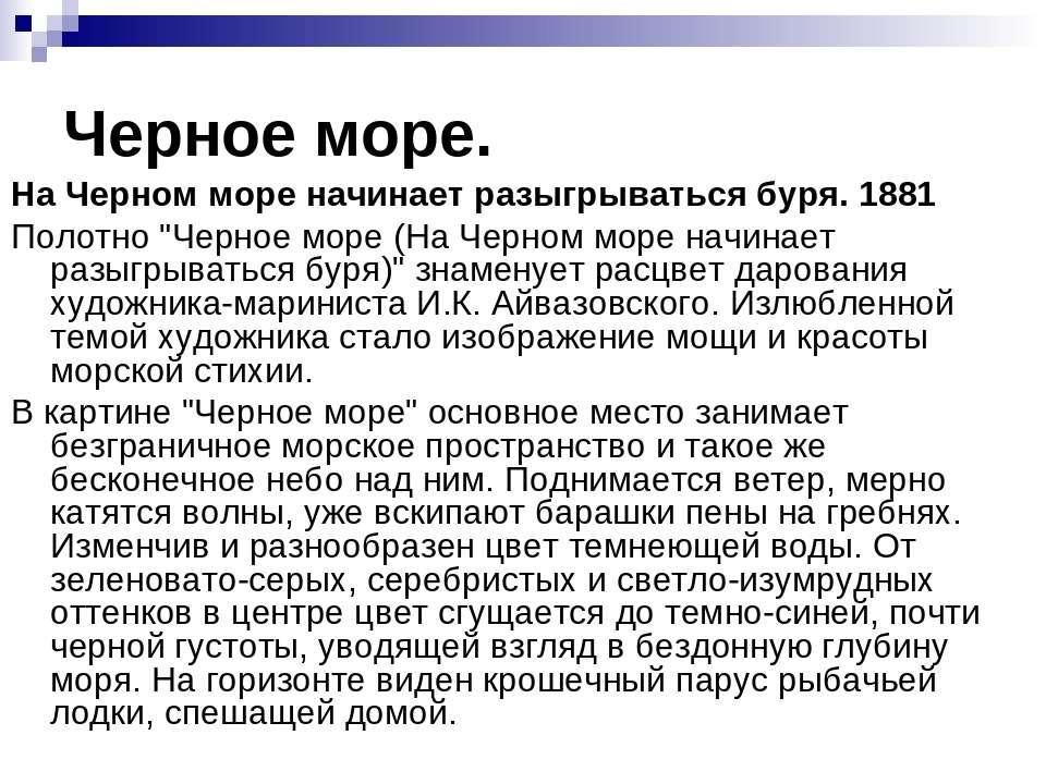 """Черное море. На Черном море начинает разыгрываться буря. 1881 Полотно """"Черное..."""
