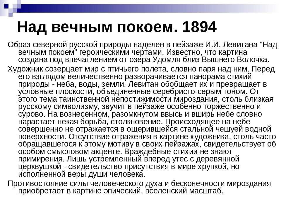 Над вечным покоем. 1894 Образ северной русской природы наделен в пейзаже И.И....