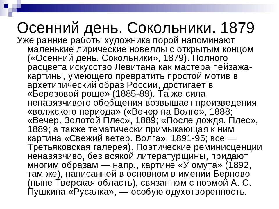 Осенний день. Сокольники. 1879 Уже ранние работы художника порой напоминают м...