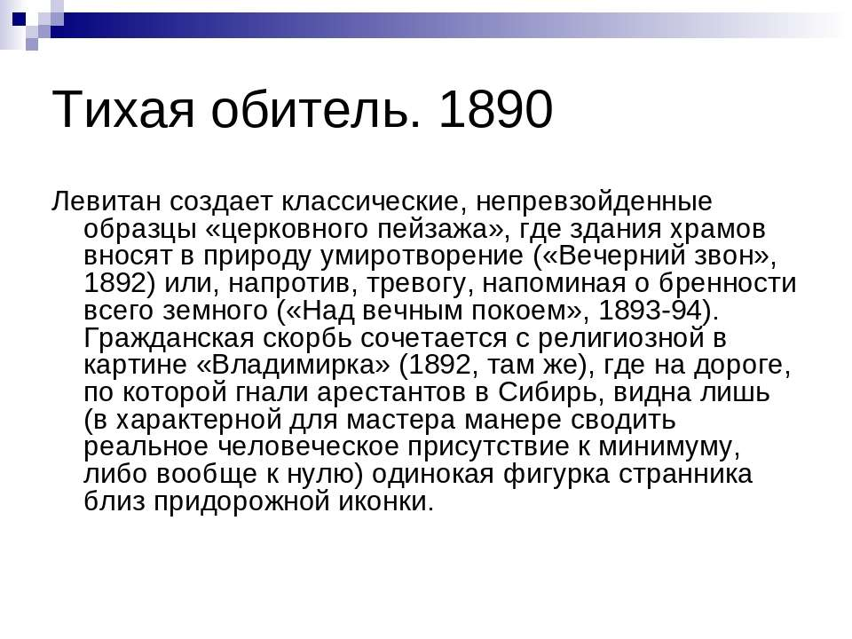 Тихая обитель. 1890 Левитан создает классические, непревзойденные образцы «це...