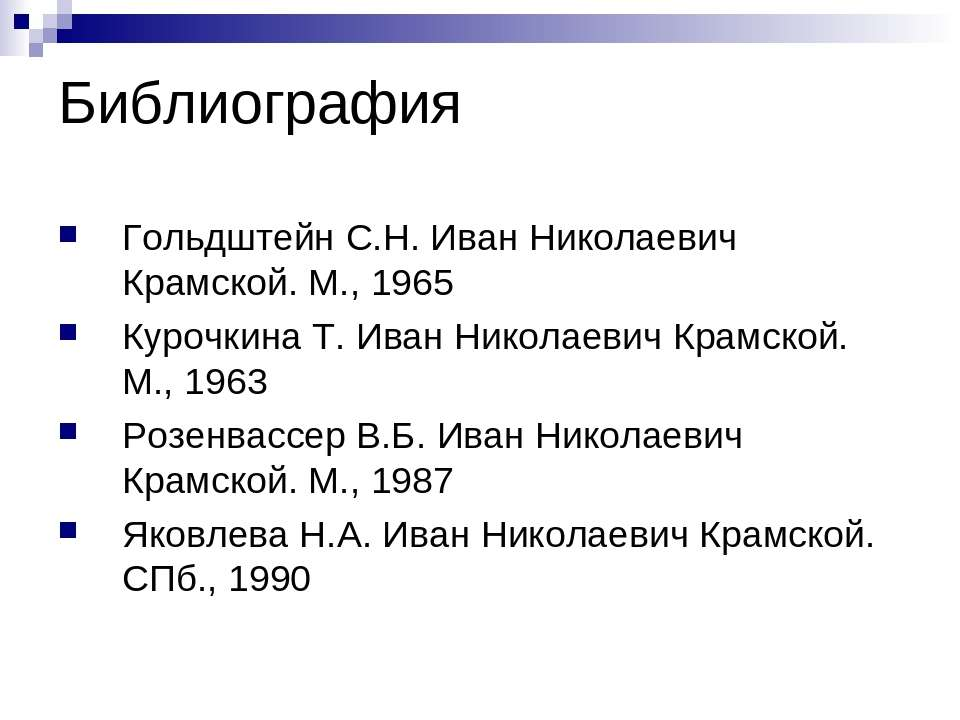 Библиография Гольдштейн С.Н. Иван Николаевич Крамской. М., 1965 Курочкина Т. ...