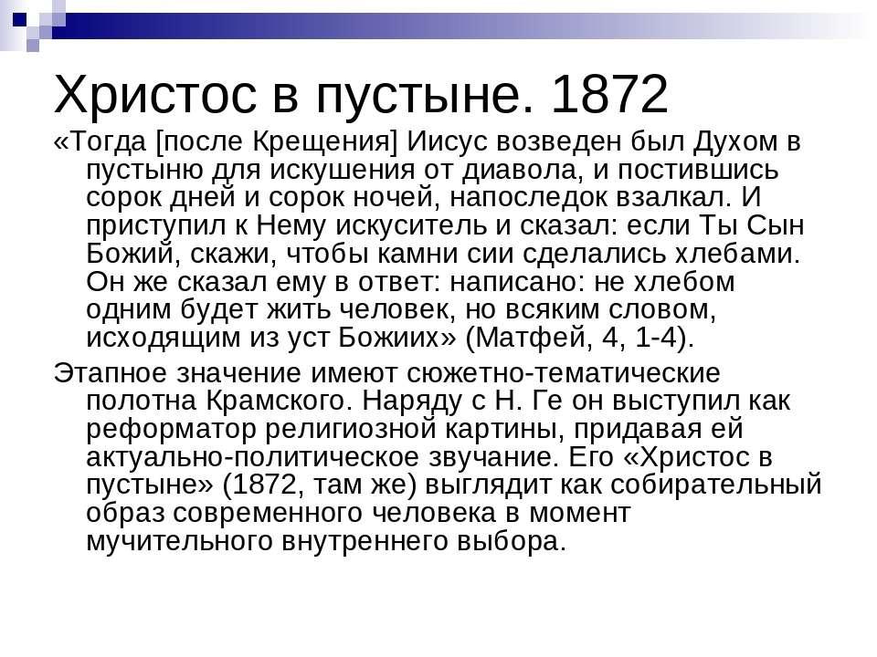 Христос в пустыне. 1872 «Тогда [после Крещения] Иисус возведен был Духом в пу...