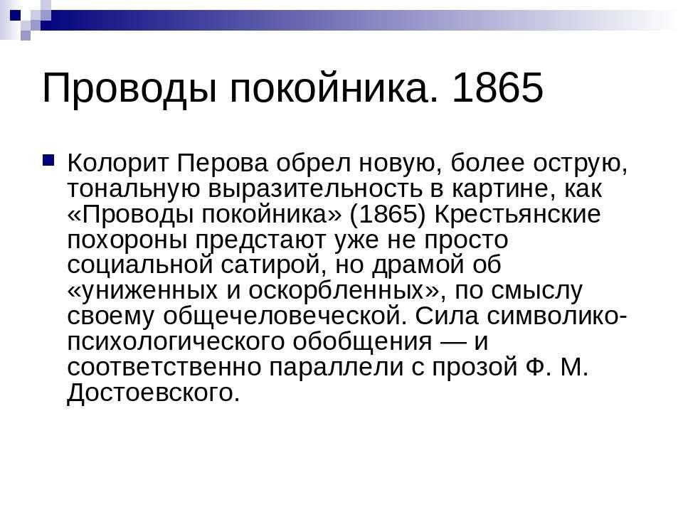 Проводы покойника. 1865 Колорит Перова обрел новую, более острую, тональную в...