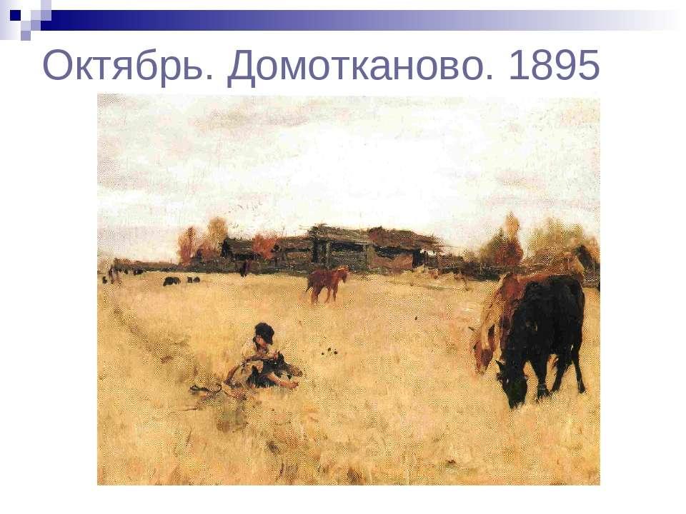 Октябрь. Домотканово. 1895