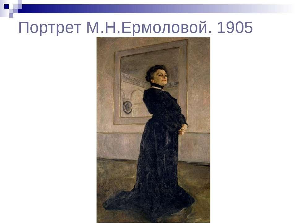 Портрет М.Н.Ермоловой. 1905