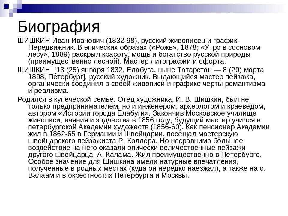 Биография ШИШКИН Иван Иванович (1832-98), русский живописец и график. Передви...