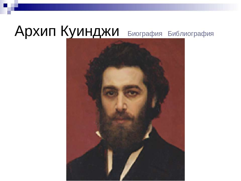 Архип Куинджи Биография Библиография