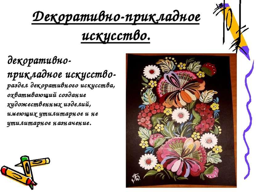Декоративно-прикладное искусство. декоративно-прикладное искусство- раздел де...