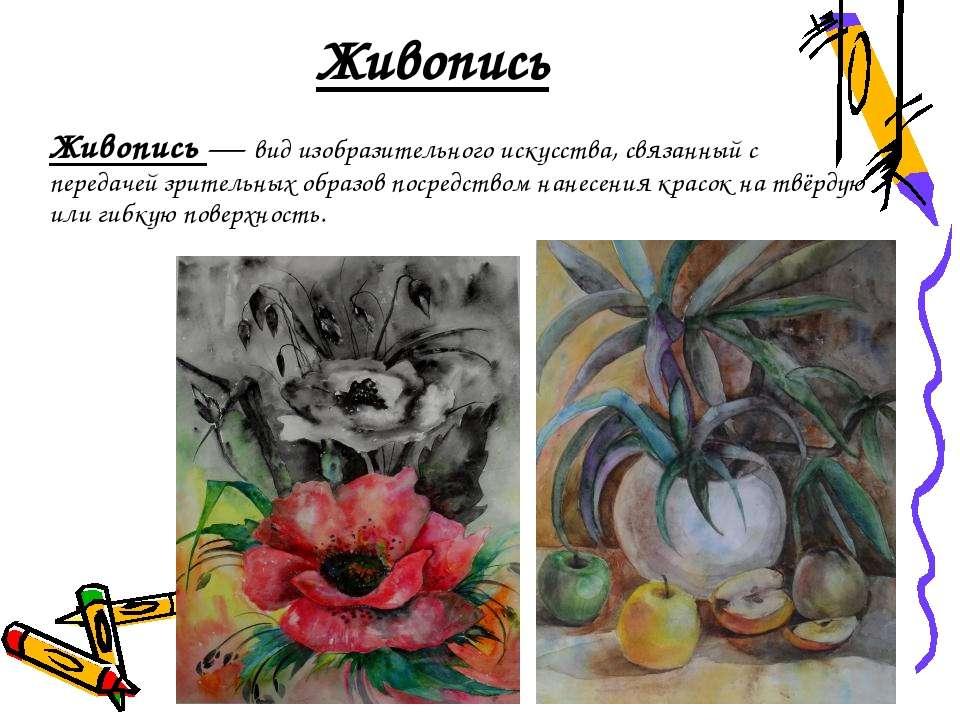 Живопись Живопись — вид изобразительного искусства, связанный с передачей зри...