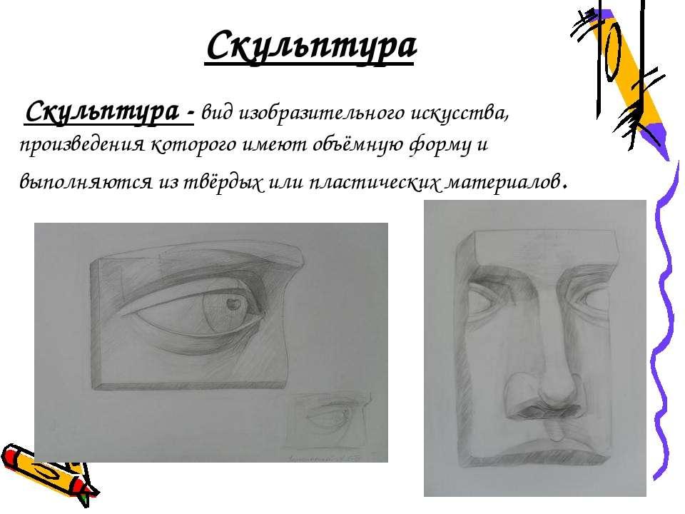 Скульптура Скульптура - вид изобразительного искусства, произведения которого...