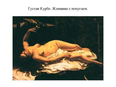 Густав Курбе. Женщина с попугаем.