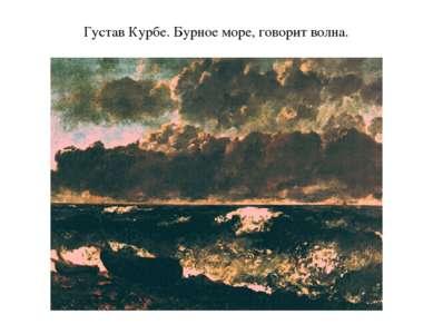 Густав Курбе. Бурное море, говорит волна.