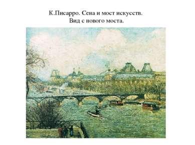 К.Писарро. Сена и мост искусств. Вид с нового моста.