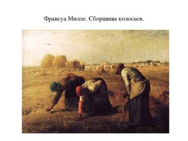 Франсуа Милле. Сборщицы колосьев.
