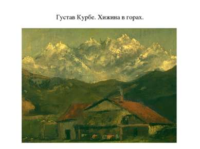 Густав Курбе. Хижина в горах.