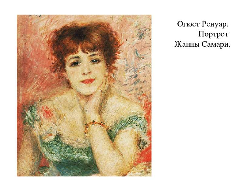Огюст Ренуар. Портрет Жанны Самари.