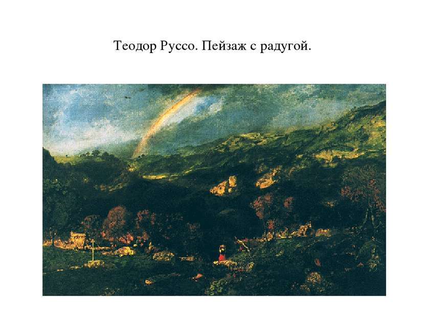 Теодор Руссо. Пейзаж с радугой.