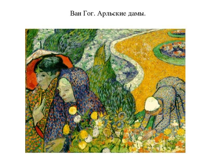 Ван Гог. Арльские дамы.