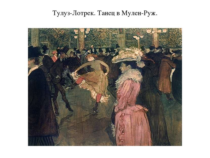 Тулуз-Лотрек. Танец в Мулен-Руж.