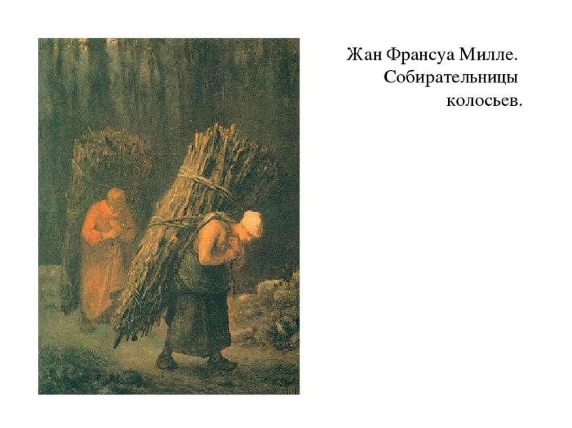 Жан Франсуа Милле. Собирательницы колосьев.
