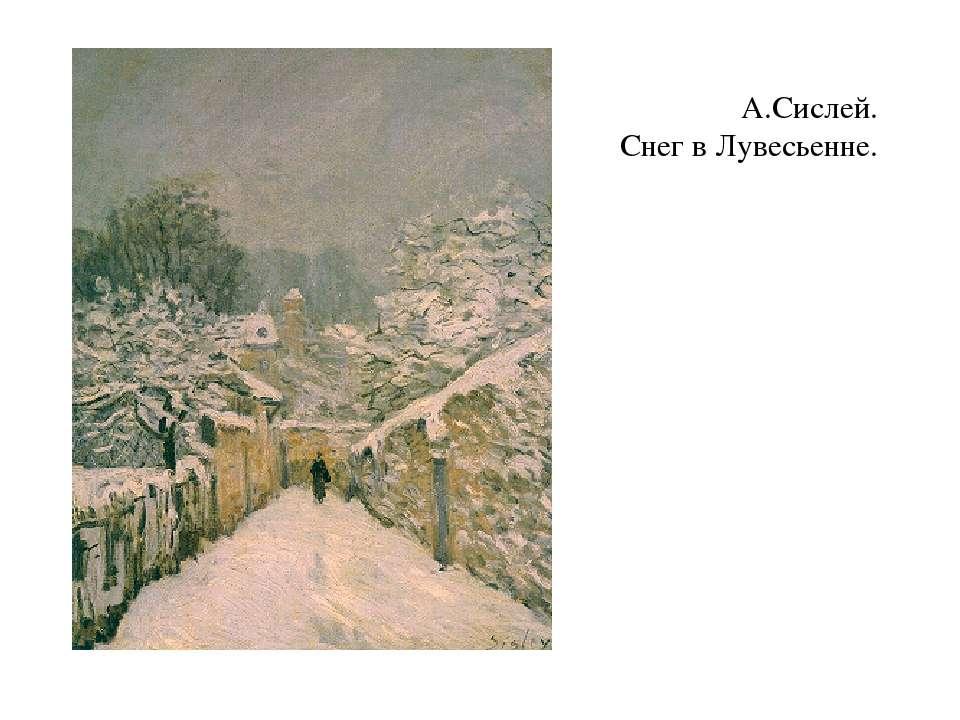 А.Сислей. Снег в Лувесьенне.