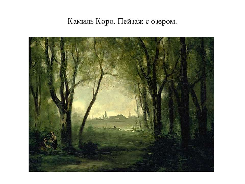 Камиль Коро. Пейзаж с озером.