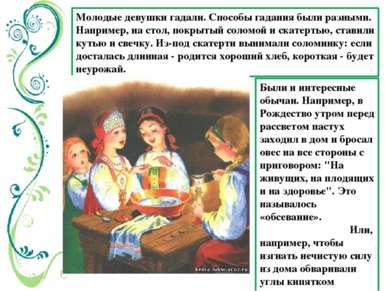Молодые девушки гадали. Способы гадания были разными. Например, на стол, покр...