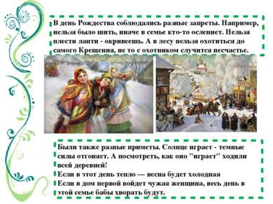 В день Рождества соблюдались разные запреты. Например, нельзя было шить, инач...