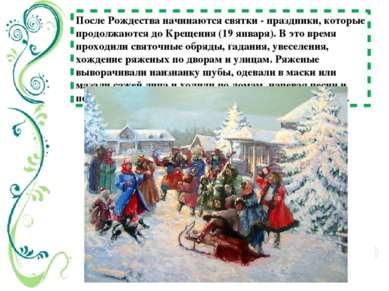 После Рождества начинаются святки - праздники, которые продолжаются до Крещен...