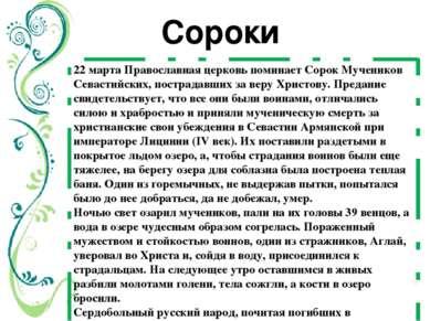 Сороки 22 марта Православная церковь поминает Сорок Мучеников Севастийских, п...