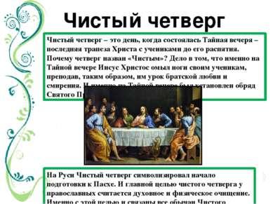 Чистый четверг Чистый четверг – это день, когда состоялась Тайная вечеря – по...