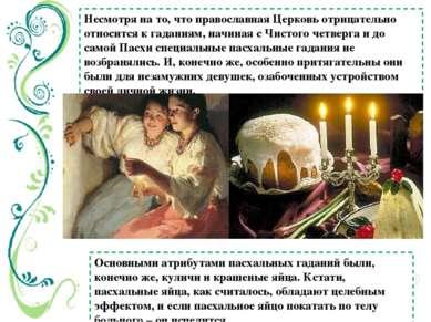 Несмотря на то, что православная Церковь отрицательно относится к гаданиям, н...