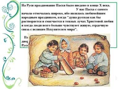 На Руси празднование Пасхи было введено в конце Х века. У нас Пасха с самого ...