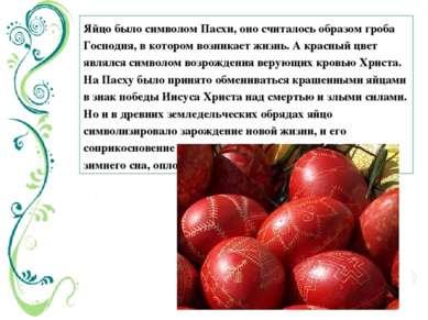 Яйцо было символом Пасхи, оно считалось образом гроба Господня, в котором воз...