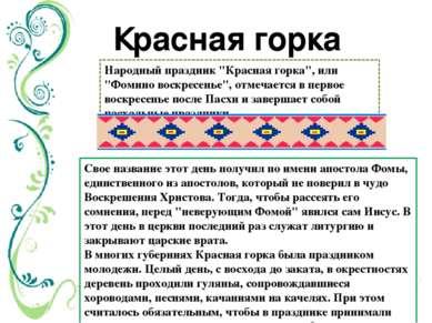"""Красная горка Народный праздник """"Красная горка"""", или """"Фомино воскресенье"""", от..."""