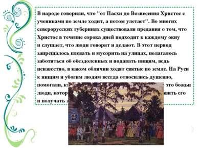 """В народе говорили, что """"от Пасхи до Вознесения Христос с учениками по земле х..."""