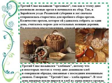 """Третий Спас называли """"ореховым"""", так как кэтому дню поспевали лесные орехи и..."""